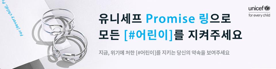 유니세프 Promise 링으로 모든 [#어린이]를 지켜주세요