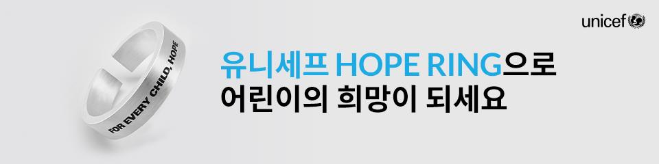 유니세프 HOPE RING으로 어린이의 희망이 되세요